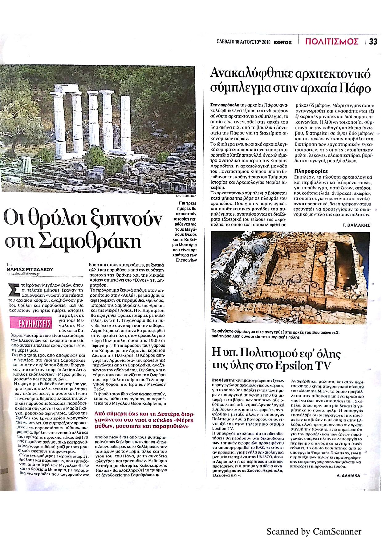 ΕΘΝΟςDocument-page-001